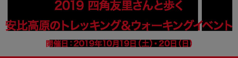 2019 四角友里さんと歩く 安比高原のトレッキング&ウォーキングイベント 開催日:2019年10月19日(土)・20日(日)